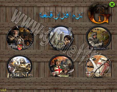 نرم افزار قلعه نسخه 4 جدیدترین نسخه