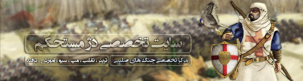 جنگهای صلیبی 2